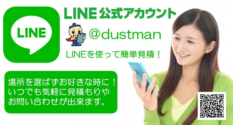 LINE公式アカウント@dustman